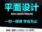 北京平面海报设计培训班 PS AI CDR一对一授课包学会