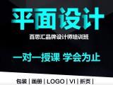 北京平面广告设计培训班PS图片处理产品精修摄影