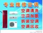 滨江空调维修安装加氟萧山空调维修安装