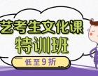 惠州星火教育艺考生文化课精品课程辅导冲刺名校