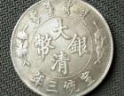私人收购古董古玩古钱币,现金交易