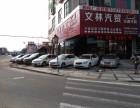 黄江文林租车准新车车况良好价格合理春节接受预定