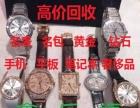 三明诚信回收抵押 黄金铂金K金钻石名表名包手机电脑