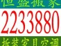 晋城恒盛搬家,个人,单位搬家,长途搬家2233880