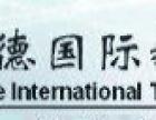 天德国际翻译,中国知名翻译品牌