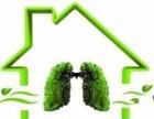 专业检测甲醛 清除甲醛 除家具异味 油漆味 去甲醛
