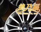 德乃福专业轮胎轮毂修复翻新技术加盟 汽车维修