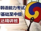 武汉韩语培训班,TOPIK考级,能力考试辅导