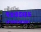 侯马霍州曲沃专业调回程车物流公司货运部危险品冷藏车