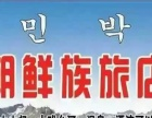 长白山朝鲜族旅店
