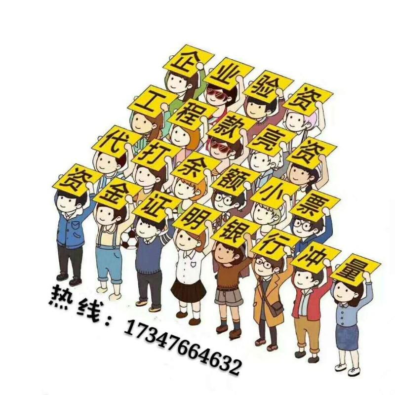 重庆一手zi金接全国企业摆账价格较低