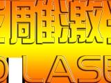 激光切割机,光纤激光切割机,选北京龙雕伟业数控设备有限公司