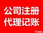 东莞市东坑角社专业注册鞋业有限公司需要什么资料?