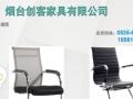 烟台创客家具低价促销办公椅、会议椅、餐椅、班椅