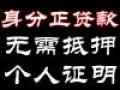 芜湖镜湖小额贷款 无抵押贷款 不上门 凭身份证拿钱 零风险
