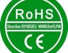 南京硅胶ROHS检测