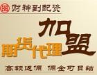 上海瀚博扬期货配资公司300起,百余种商品免费?#29992;?#20195;理