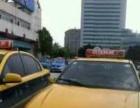 金达公司出租车招大包司机