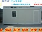 住人集装箱移动房屋出租每天仅需6元