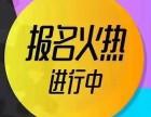 广东省尚善职业培训学院大专 本科 研究生火热招生