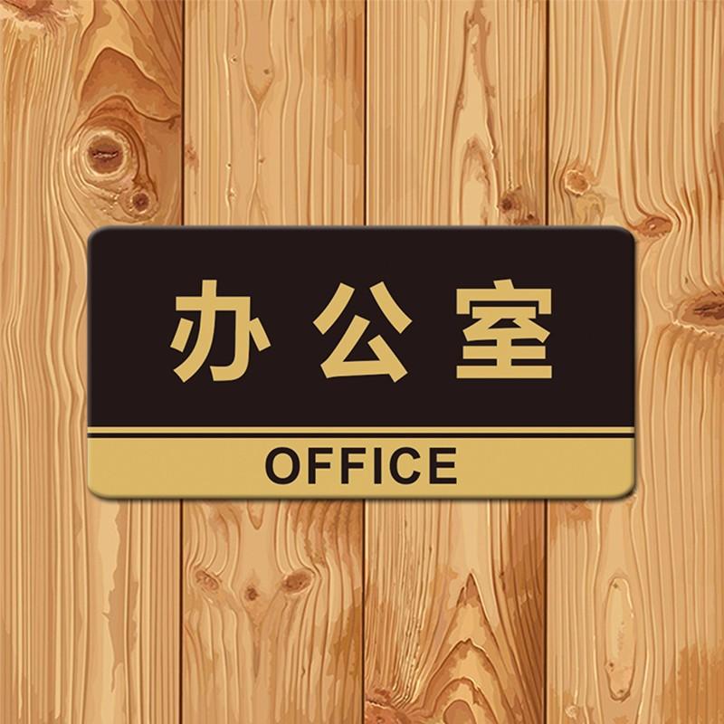 亚克力办公室标牌科室标牌部门牌警示牌洗手间牌商场指引牌导向牌