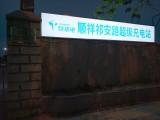 定制亚克力水晶字pvc雪弗板字制作公司形象墙logo广告招牌