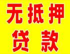 武汉小额无抵押贷款公司