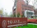 中国人民大学在职研究生2018年招生免联考获双证名额有限