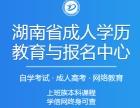 长沙自考学历报名高工教育网