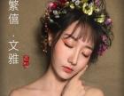 新娘跟妆婚纱礼服定制租赁培训彩妆 学化妆 生活妆