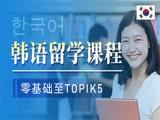 玄武韩语TOPIK初级培训,韩语生活会话培训