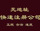 杭州公司注册,公司转让,公司执照收购,地址提供商标