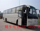 广州到姜堰汽车客车在哪里上车几个小时到?1818