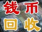 钱币回收行情 成都周边长期高价上门回收钱币老纸币纪念币