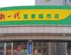 镇原新车站超市生意转让
