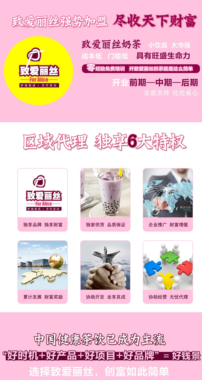 致爱丽丝奶茶店加盟-全球加盟网_08.jpg