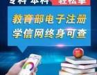 上海青浦自考大专学历 网络教育学历考试时间