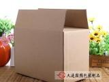 物流纸箱 快递纸箱 专用纸箱 硬瓦楞纸箱