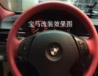 汽车内饰**顶座椅门板方向盘改装全车内饰改装