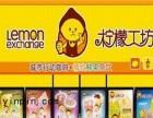 北京柠檬工坊奶茶加盟怎么样 柠檬工坊加盟多少钱