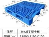 南宁塑胶卡板价格 西乡塘区塑料托盘厂家批发