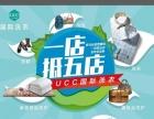 UCC国际洗衣加盟 洗车 投资金额 5-10万元