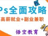 赤峰PS学习丨网店美工设计培训丨美图设计班