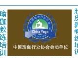 贵阳瑜伽培训班瑜伽