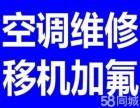 武清区专业空调维修,空调移机
