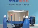 深圳不銹鋼立式離心甩干機 高速脫水清洗