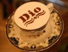 迪欧咖啡加盟条件