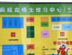 疯狂龙博士-早教中心加盟 中国高档幼儿早教良心品牌