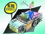 河东新旧车辆上险/代缴车船税/代办年检验车/汽车道路救援电话