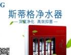 深圳斯蒂格净水器大同诚招代理加盟 环保机械